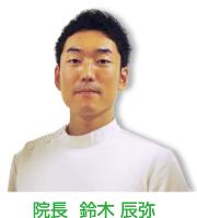 鈴木 辰弥
