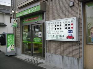 はりきゅう整骨院イシイ (2)